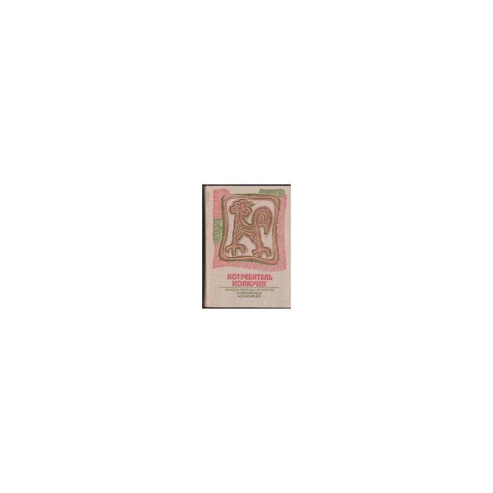 Истребитель колючек. Сказки, легенды и притчи современных ассирийцев/ К. П. Матвеева