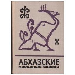 Абхазские народные сказки/ К. С. Шакрыл