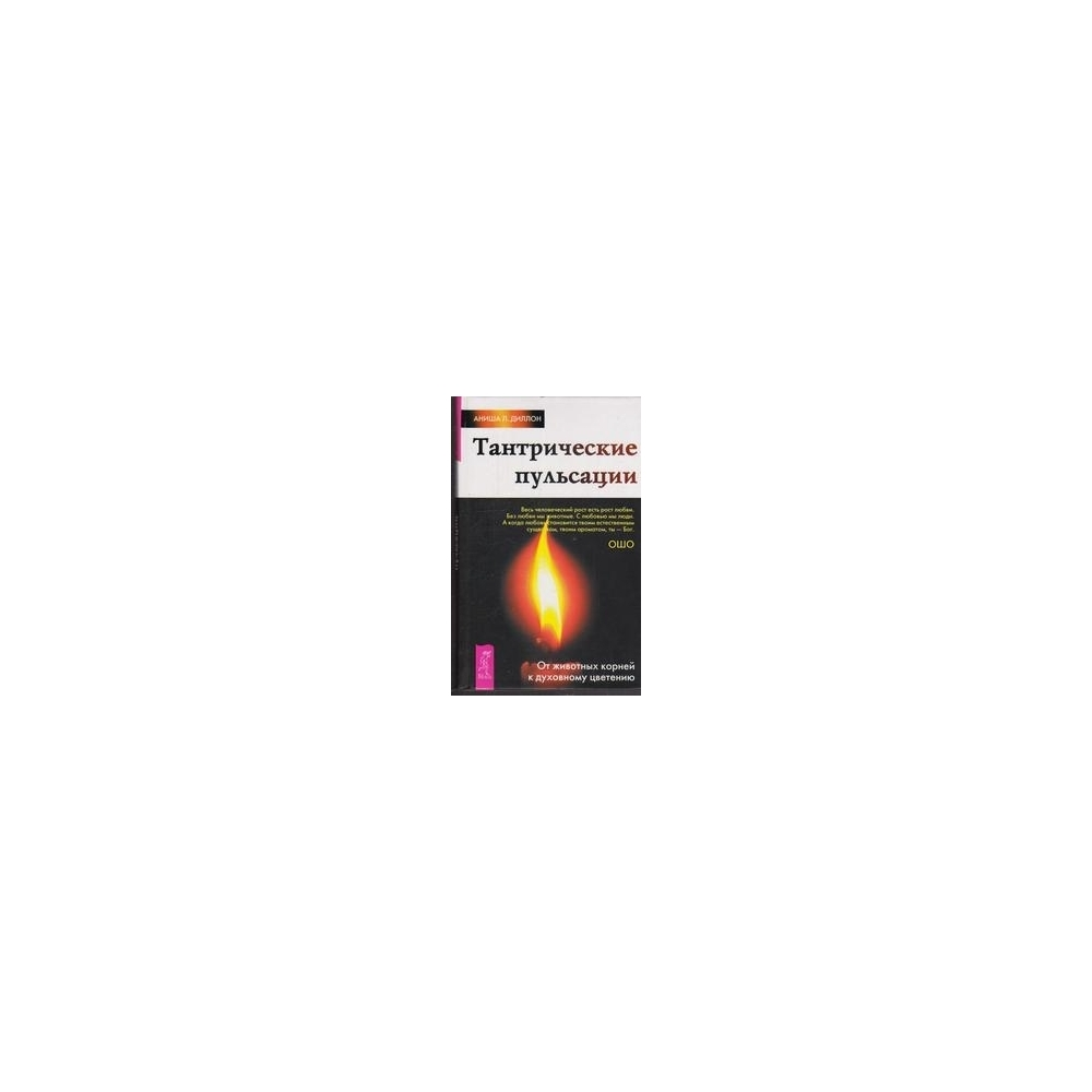 Тантрические пульсации. От животных корней к духовному цветению/ Диллон А. Л.