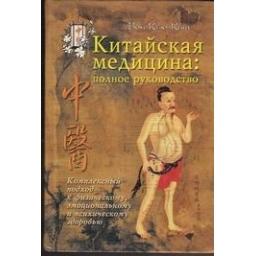 Китайская медицина: полное руководство/ Вон Кью-Кит