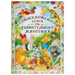 Необыкновенная книга об удивительных животных/ Лаврентьева Е.