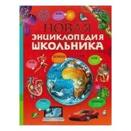 Новая энциклопедия школьника/ Бубнова Е.