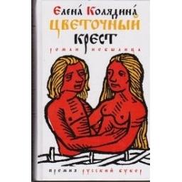 Цветочный крест/ Колядина Е.