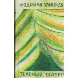 Зеленый шатер (I-II том)/ Улицкая Л.