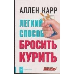 Легкий способ бросить курить/ Карр А.