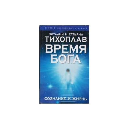 Время Бога: сознание и жизнь/ Тихоплав В.Ю., Тихоплав Т.С.