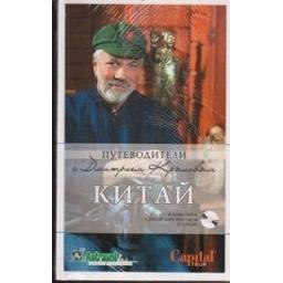 Путеводители с Дмитрием Крыловым: Китай (DVD)/ Крылов Д.
