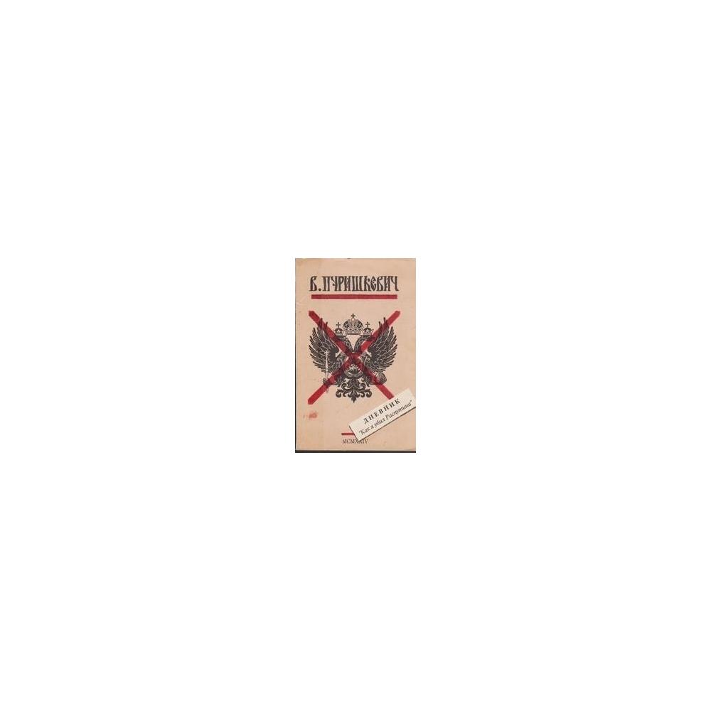 """Дневник """"Как я убил Распутина""""/ В. Пуришкевич"""