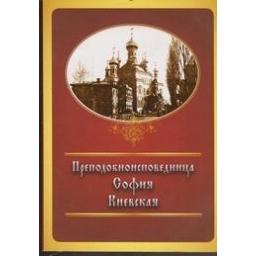 Преподобноисповедница София Киевская/ В.В. Шумило