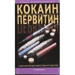 Кокаин, первитин и другие психостимуляторы/ А. Данилин