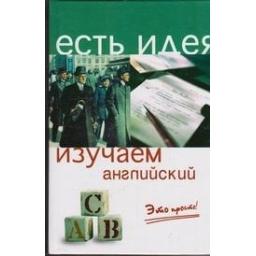 Изучаем английский. Это просто!/ Р. И. Журавлева