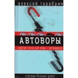 Автоворы/ Тарабрин А.