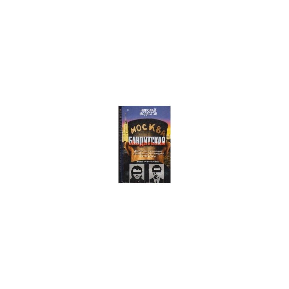 Москва бандитская/ Модестов Н.