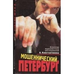 Мошеннический Петербург/ Константинов А.