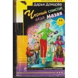 Черный список деда Мазая/ Донцова Д.