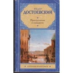 Преступление и наказание/ Достоевский Ф.