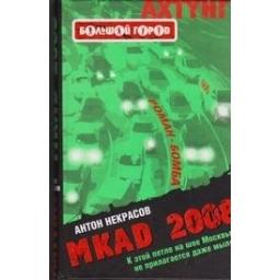 MKAD 2008/ Некрасов А.