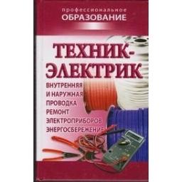 Техник-Техник-электрик/ Барановский B.