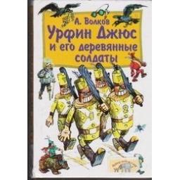 Урфин Джюс и его деревянные солдаты/ Волков А.