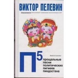 П5: Прощальные песни политических пигмеев Пиндостана/ Пелевин В.