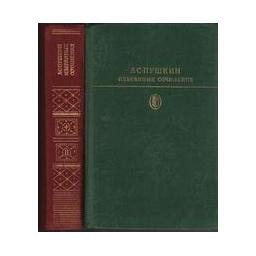 Избранные сочинения в двух томах (2 тома)/ Пушкин А.С.