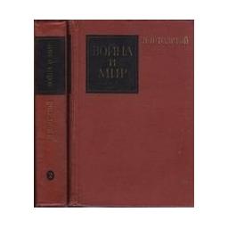 Война и мир. В 4 томах (комплект из 2 книг)/ Толстой Л. Н.
