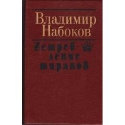 Истребление тиранов/ Набоков В.