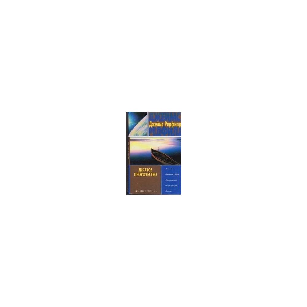 Десятое пророчество/ Редфилд Дж.