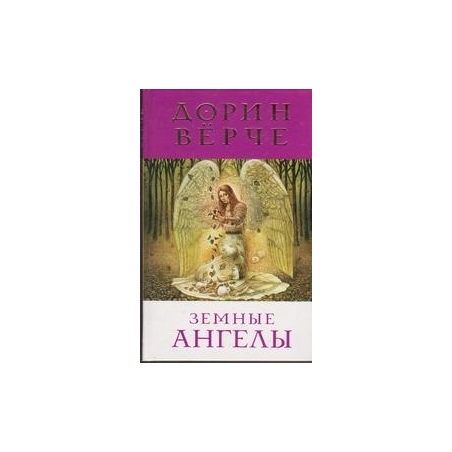Земные ангелы Верче Д.