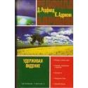 Удерживая видение. Практический путеводитель по Десятому пророчеству/ Редфилд Д.