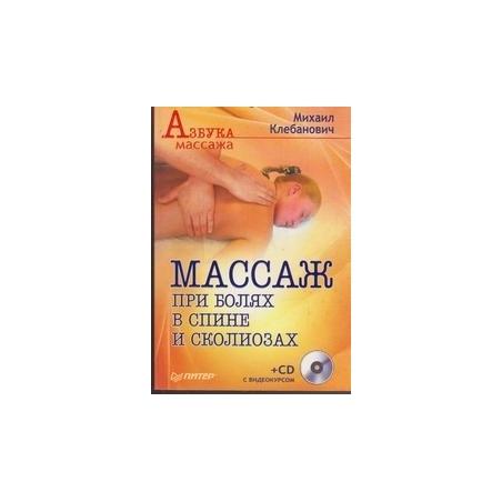 Массаж при болях в спине и сколиозах/ Клебанович M.