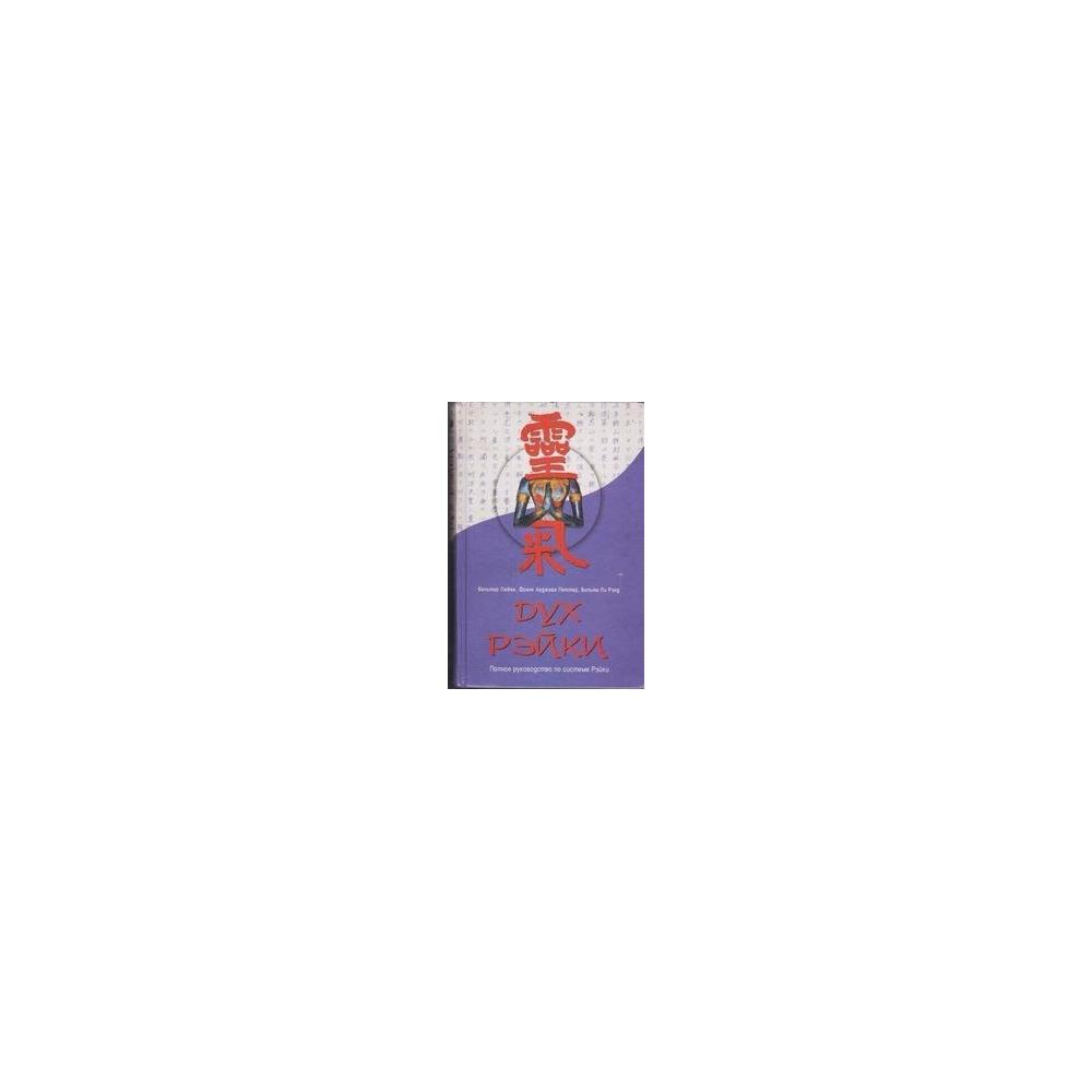 Дух Рэйки. Полное руководство п о системе Рэйки/ Любек B., Петтер Ф. А., Рэнд В. Л.