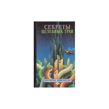 Секреты целебных трав. Книга 2-я/ Кортиков В. Н.