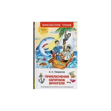 Приключения капитана Врунгеля/ Некрасов А. С.