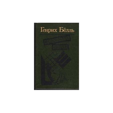 Самовольная отлучка/ Белль Г.