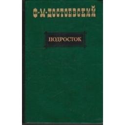 Подросток/ Достоевский Ф.М.