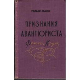 Признания авантюриста Феликса Круля/ Манн Т.