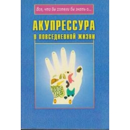 Акупрессура в повседневной жизни/ Раимов С.С.