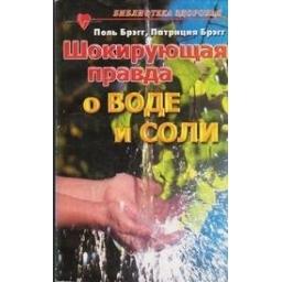 Шокирующая правда о воде и соли/ Брэгг П.