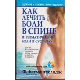 Как лечить боли в спине и ревматические боли в суставах/ Батмангхелидж Ф.