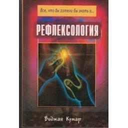 Рефлексология/ Кумар B.