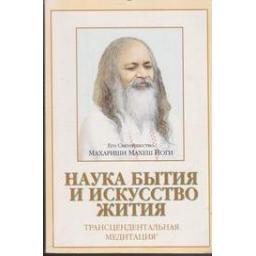 Наука бытия и искусство жития/ Иоги М. M.