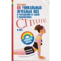 69 уникальных лечебных поз и упражнений от болей в позвоночнике, спине и шее/ Гупта М. К.