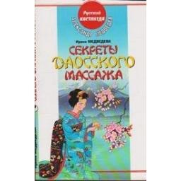 Секреты Даосского массажа/ Медведев A., Медведева И.