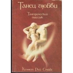 Тантрический массаж - танец любви/ Стабс К. Р.