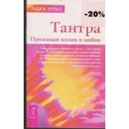 Тантра. Проживая жизнь в любви/ Лульо Р. K.