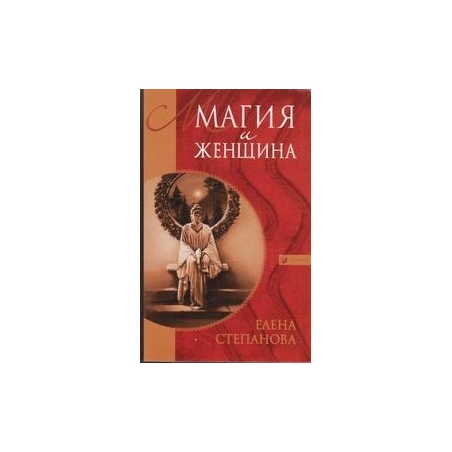 Магия и женщина/ Степанова E.
