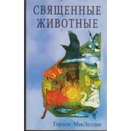 Священные животные/ МакЛеллан Г.