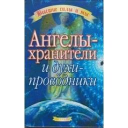 Ангелы-хранители и духи-проводники/ Вебстер Р.