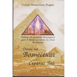 Досье на Вознесение Серапис Бей/ Профет M. Л.